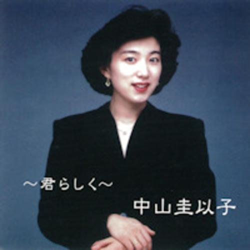 中山 圭以子(70年代のアイドル...